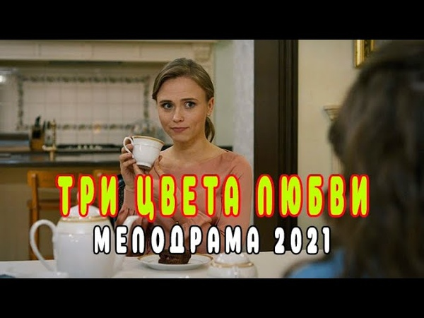 Премьера 2021 Сериал ТРИ ЦВЕТА ЛЮБВИ все серии онлайн Смотреть Трейлер