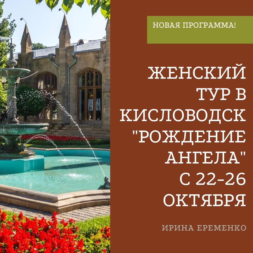 Афиша Пятигорск ЖЕНСКИЙ ТУР МЕДИТАЦИЙ В КИСЛОВОДСК