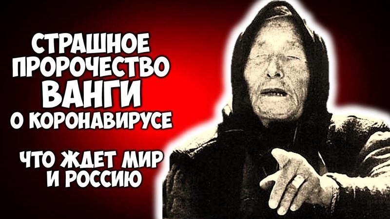 предсказания ванги о россии в картинках средние волосы