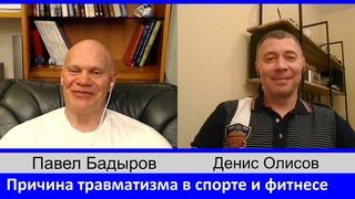 Денис Олисов о причинах травм в спорте и фитнесе