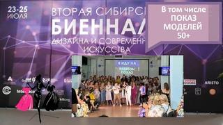 II Сибирская Биеннале. Показ одежды 50+ от сообщества. Настоящая Женщина НСК
