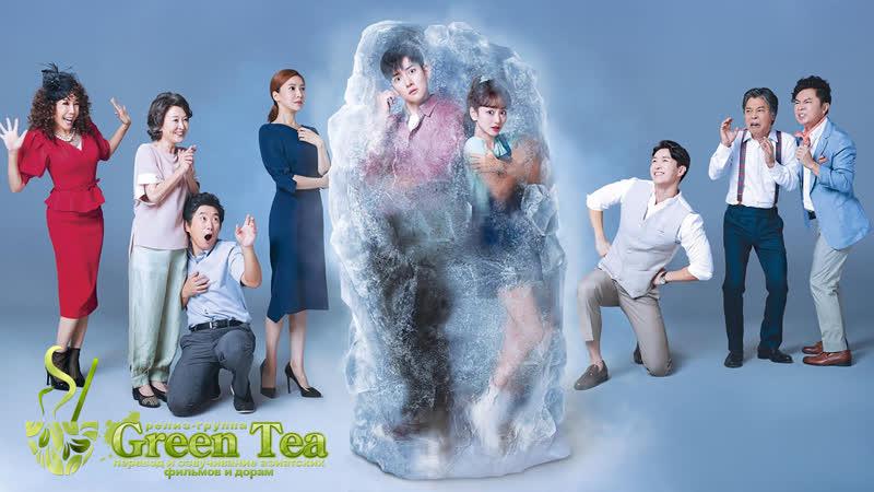 GREEN TEA Растопи меня 15