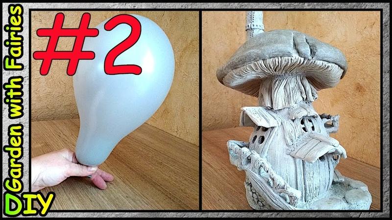 DIY Домик Феи для САДА на воздушном шаре. Дом Гриб. Часть 2.