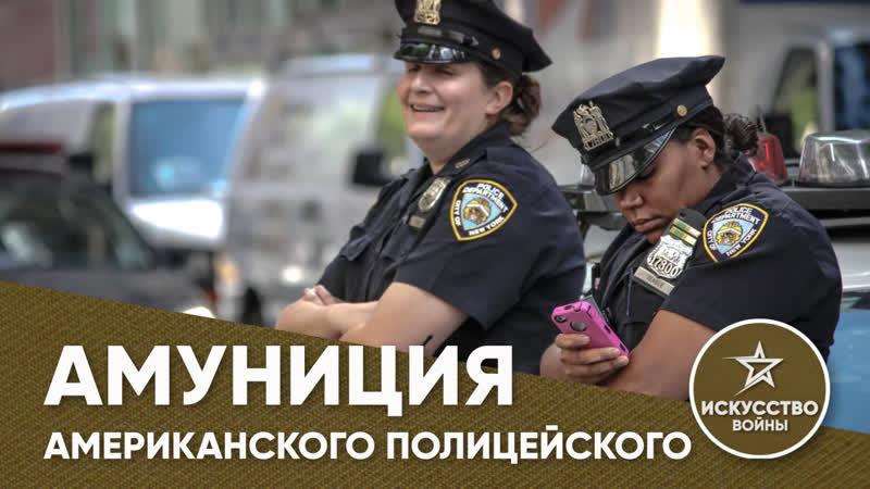 Амуниция полицейского