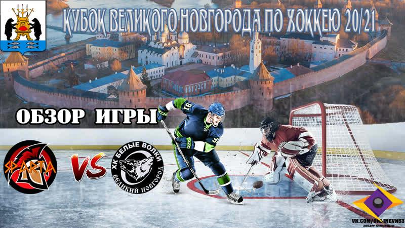 Обзор игры ХК Спарта VS Белые Волки Кубок Великого Новгорода по хоккею 20 21