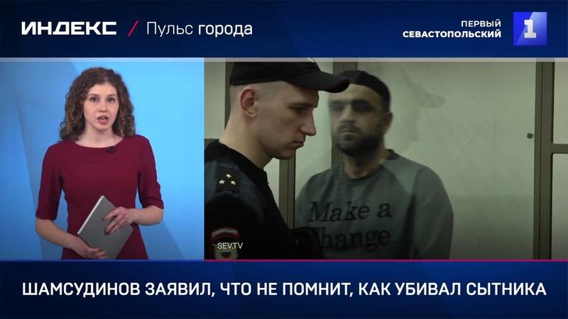 Шамсудинов заявил что не помнит как убивал Сытника