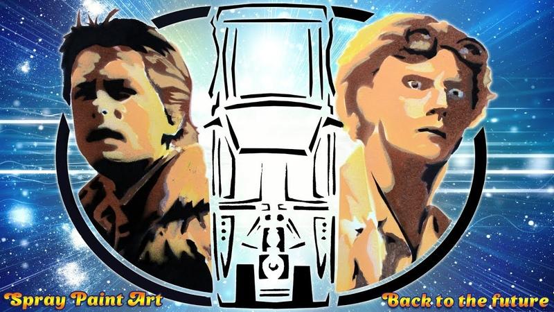 Spray Paint Art 29 - Back to the future | Назад в будущее Faster