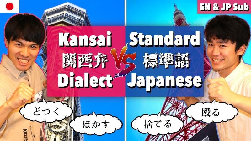 [ENJP Sub] Kansai Dialect vs Standard Japanese!【TOP72 Words】