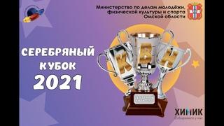 Серебряный Кубок - 2021