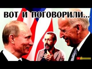 Радзиховский: Почему Байден позвонил Путину? SobiNews.