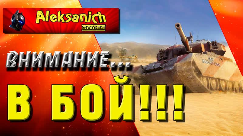 ЦЕЛЬ БРИТАНСКАЯ БАБАХА FV4005 ► World of Tanks