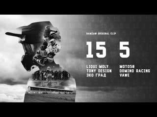Клип «15-5» от команды BAMZAM приуроченный к финалу чемпионата России по мотокроссу в г. Ковров на «Мотодром-Арена» в 2020 г.