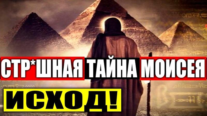 УЧЕНЫЕ РАСКОПАЛИ ДОКАЗАТЕЛЬСТВА ТОГО ЧТО МОИСЕЙ ВЫНЕС ИЗ ЕГИПТА 23 11 2020 ДОКУМЕНТАЛЬНЫЙ ФИЛЬМ HD