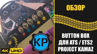 Обзор ✅ Button Box для ATS/ETS2.
