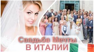 Свадьба в Италии Катрин Моро и Анжело Карелла | Свадьба Риме -Katrin Moro Weddings