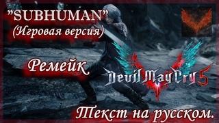 """""""Subhuman"""" (Игровая версия) Ремейк. Тема Данте. Русский перевод. Devil May Cry 5 OST"""