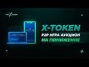 P2P игра Аукцион «на понижение» X Play - заработать онлайн