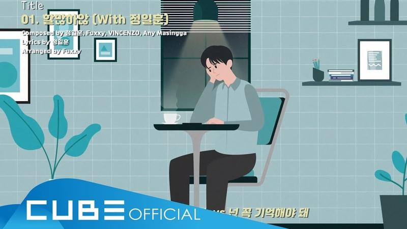 육성재 YOOK SUNGJAE '할많하않 With 정일훈 ' Lyric Video ENG