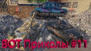ВБР WTF #11 Приколы, Падения , Эпичные моменты World of Tanks