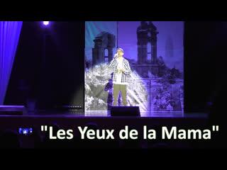 Алик селимов les yeux de la mama (концерт в сдк пгниу, студенческая весна 2019)