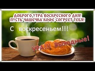 Доброго воскресного дня! С добрым утром, с воскресеньем!  Пусть будет воскресенье классным!