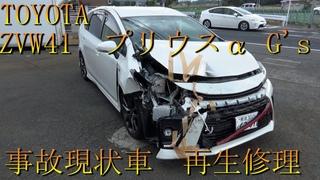 トヨタ ZVW41W プリウスα SツーリングセレクションG's(Toyota Priusα G's)現