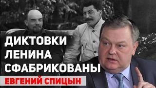 Как Ленин оценивал Сталина. Кто сфальсифицировал политическое завещание Ленина. Евгений Спицын