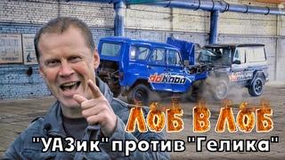 ЛОБ в ЛОБ! ГЕЛЕНДВАГЕН ПРОТИВ УАЗИКА