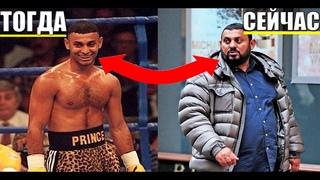 Насим Принц Хамед что стало с одним из самых безбашенных боксеров 90-Х |