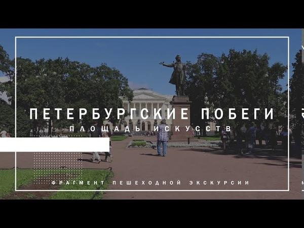 Петербургские побеги площадь Искусств