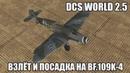 DCS World 2.5 Bf.109K-4 Взлёт и посадка