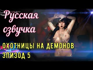 Охотницы на демонов эпизод 5 (big tits, brazzers, sex, porno, blowjob,milf инцест мамка на русском, мультики, хентай, японские)