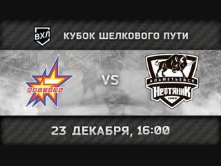 Ижсталь Ижевск - Нефтяник Ал Альметьевск, 16:00