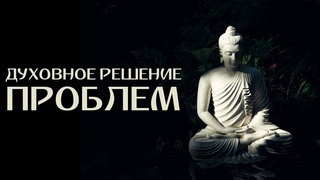 У каждой проблемы есть духовное решение [Аудиокнига, Nikosho]