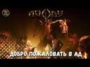 ▶ Agony Unrated 👉 Добро пожаловать в ад