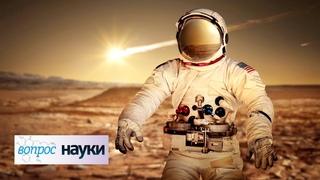 Человек на Марсе   Вопрос науки с Алексеем Семихатовым