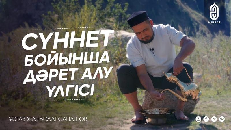 Дәрет алудың толық үлгісі Ұстаз Жанболат Сапашов