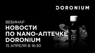 Вебинар / Новости по nano-аптечке Doronium