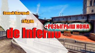 Самый быстрый гад на de Inferno в кс го \\ Розыгрыш НОЖА CS GO \\ ВАУ ОГО!
