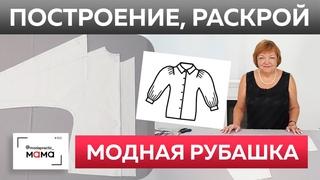 Как сшить без выкройки модную рубашку с объемными рукавами для девочки? Часть 1. Построение, раскрой