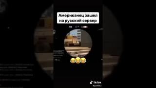 Когда американец зашёл на русский сервер
