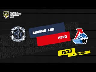 LIVE! Париматч МХЛ МХК Динамо СПб - Локо (  18:30)