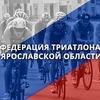 Федерация триатлона Ярославской области