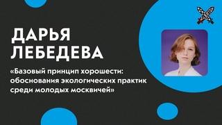 Научные бои: IV сезон Базовый принцип хорошести: обоснования экологических практик молодых москвичей