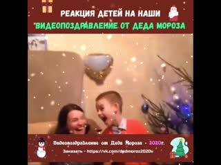Реакции детей на видеопоздравления от Деда Мороза