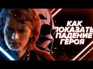 Энакин - (почти) ГЕНИАЛЬНАЯ история Дарта Вейдера, приквелы Звездных Войн