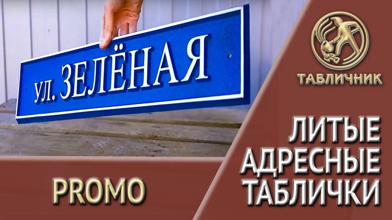 Производство литых адресных табличек из металла Промо Компания Табличник