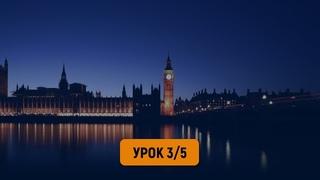 День 3. Easy English Как выучить английский за 12 недель