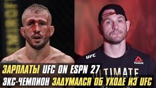 Зарплаты UFC on ESPN 27, экс-чемпион задумался об уходе из UFC, Усман vs. Ковингтон 2