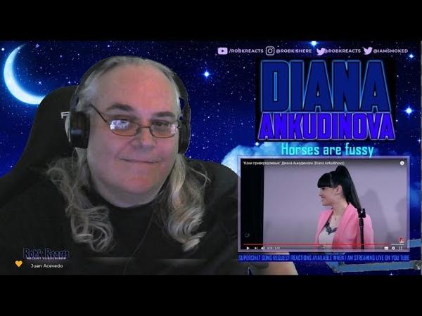 Диана Анкудинова Diana Ankudinova Кони привередливые Requested Reaction Horses are Fussy